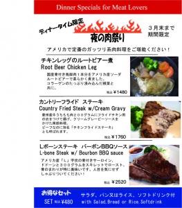 H29年 3月肉飯祭り