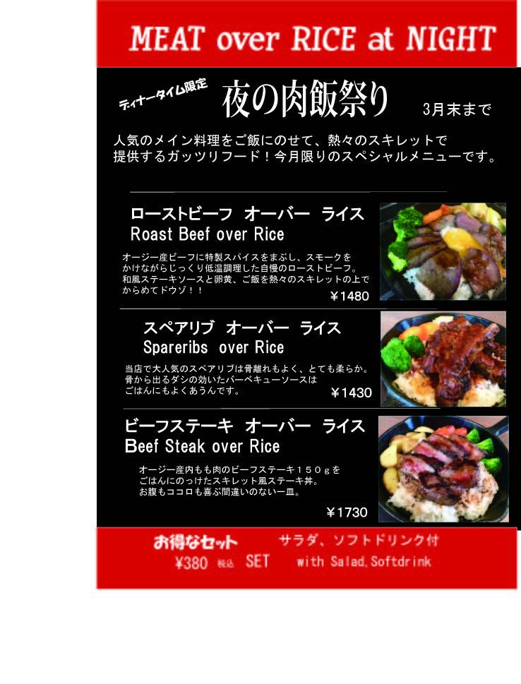 H30年3月肉飯祭り